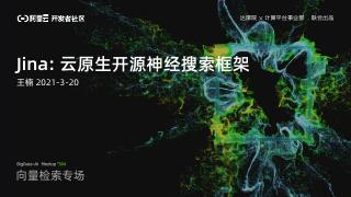 5 Jina:云原生开源神经搜索框架_王楠...