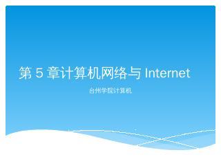 第5章计算机网络与Internet - 台州学院