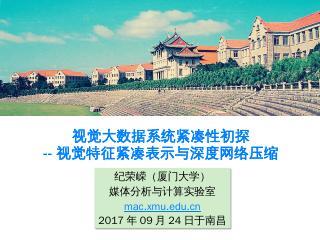 第40期-南昌航空大学-纪荣嵘