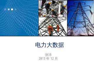 跨业务多专业关联分析 - 江西省电机工程学会