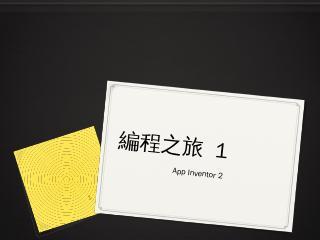課程介紹(pptx)