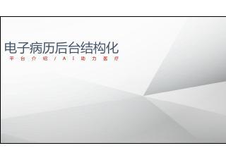 电子病历后台结构化平台介绍.