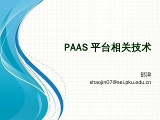 PaaS平台技术介绍