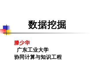附件9 - 广东工业大学