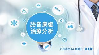 710533114-陳彥霖