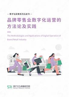 品牌零售业数字化运营的方法论及实践