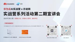 华为云AI实战营 x 示说网:实战营系列宣讲会