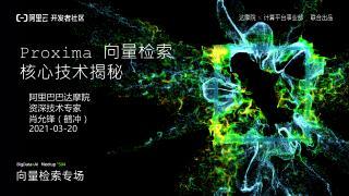 7 Proxima 向量检索核心技术揭秘 鹤冲
