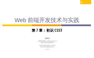 第7章:初识CSS3