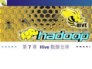 第7章Hive数据仓库.pptx