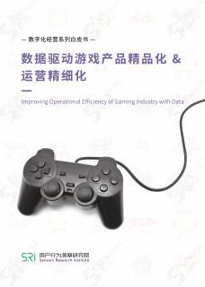神策数据《数据驱动游戏产品精品化 & 运营...
