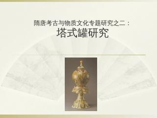 塔式罐研究.pptx - 文博考古实验教学中心