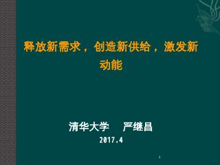 严继昌).pptx - 职业教育与成人教育处