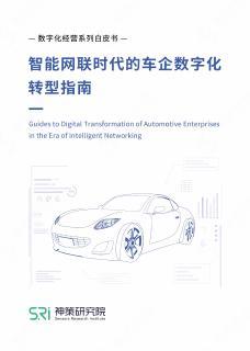 神策数据《智能网联时代的车企数字化转型指南...