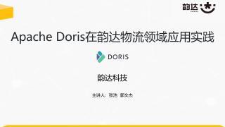 9.张浩&郭文杰-DORIS在韵达物流领域...