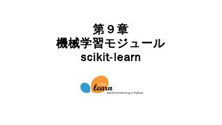 9  scikit-learn
