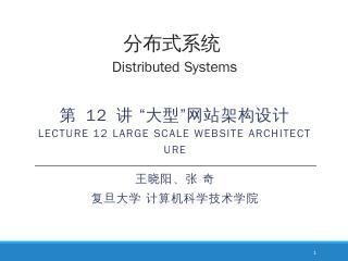 技术点—数据库读写分离及DAL - 复旦大学