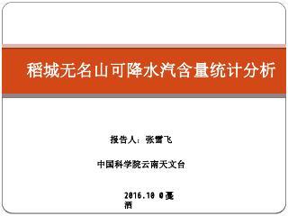 相对湿度 - 云南天文台 - 中国科学院