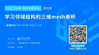 学习邻域结构的三维mesh卷积