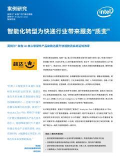 """智能化转型为快递行业带来服务""""质变""""---..."""