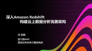 深入Amazon Redshift 构建云...