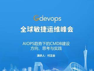 AIOPS_and_CMDB_best_pratice