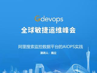 AIOps_in_Alibaba_Search