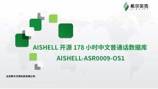 AISHELL开源178小时中文普通话数据...