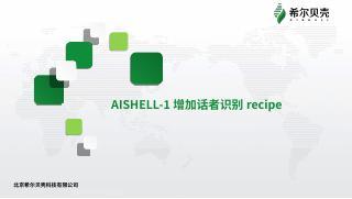 AISHELL-1 增加话者识别 recipe