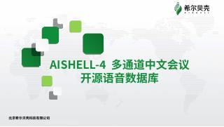 AISHELL-4 多通道中文会议开源语音数据库