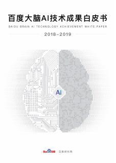 百度大脑AI技术成果白皮书