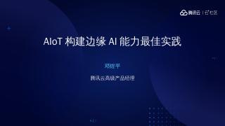 AIoT构建边缘AI能力最佳实践-邓煜平