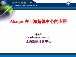 Abaqus在上海超算中心的应用