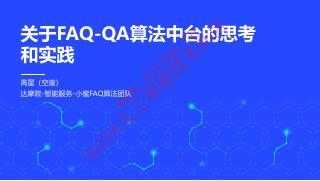 关于FAQ-QA算法中台的思考和实践