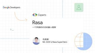 Rasa:一个开源的对话机器人框架