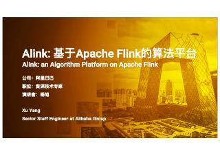 杨旭 Alink:基于Apache Fli...
