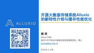 开源大数据存储系统Alluxio的新特性介...