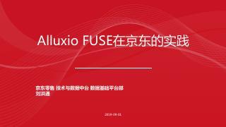 Alluxio FUSE在京东的实践