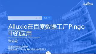 Alluxio在百度数据工厂Pingo中的应用