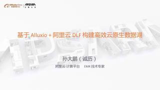基于 Alluxio + 阿里云 DLF ...