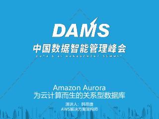 Amazon_Aurora