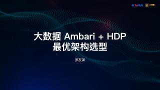 大数据Ambari+HDP最优架构选型-罗...