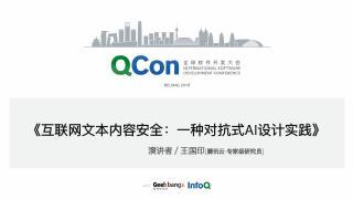 腾讯云 王国印 - 互联网文本内容安全:一...