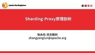 Sharding-Proxy原理解析