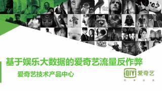 基于娱乐大数据的爱奇艺流量反作弊-彭涛-爱奇艺