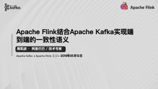 Apache Flink结合Apache ...