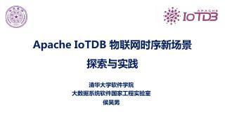 Apache IoTDB 的物联网时序数据...