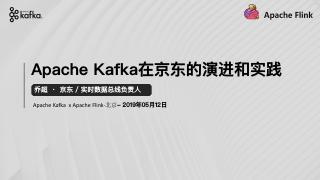 Apache Kafka在京东的演进和实践