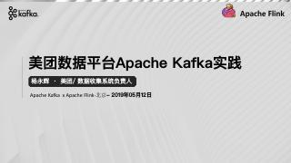 美团数据平台Apache Kafka系统实践
