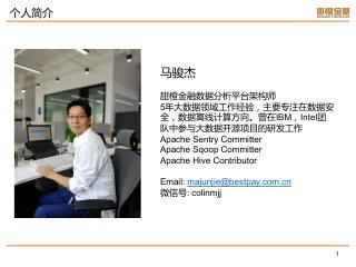 Apache Kylin 在甜橙金融的大数据应用
